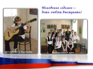 Анжела Хуззятова Выступление в музее Мгновение седьмое – дети любят выступать!