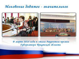 В марте 2014 года я стала Лауреатом премии Губернатора Иркутской области Мгн
