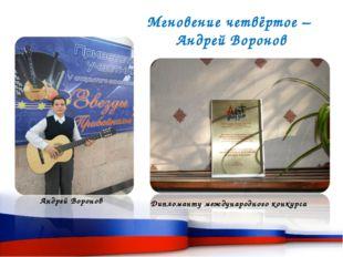 Андрей Воронов Дипломанту международного конкурса Мгновение четвёртое – Андре