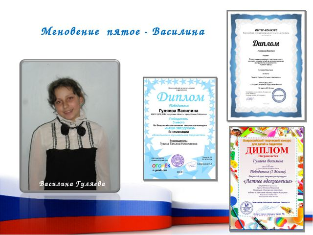Василина Гуляева Мгновение пятое - Василина
