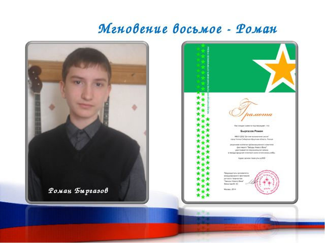 Роман Быргазов Мгновение восьмое - Роман