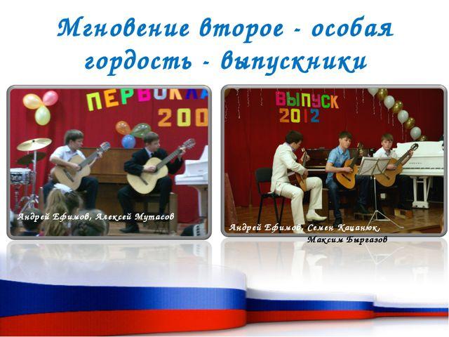 Мгновение второе - особая гордость - выпускники Андрей Ефимов, Алексей Мутасо...