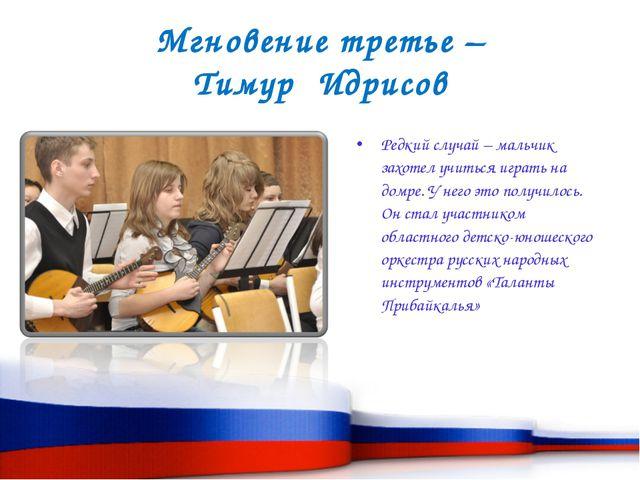 Мгновение третье – Тимур Идрисов Редкий случай – мальчик захотел учиться игра...