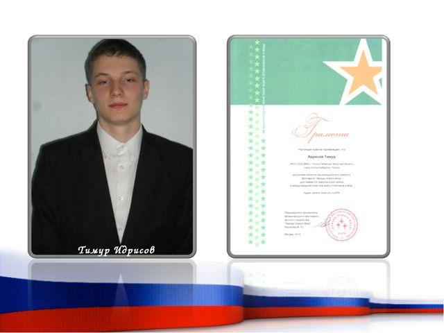 Тимур Идрисов