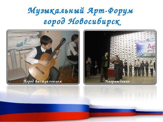 Музыкальный Арт-Форум город Новосибирск Перед выступлением Награждение