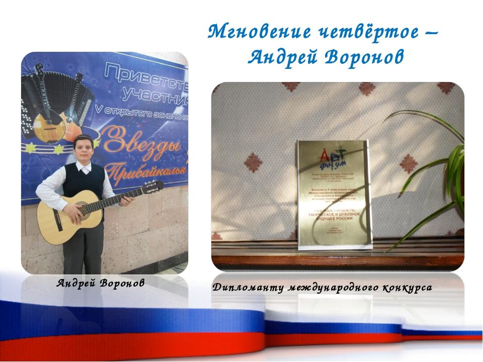 Андрей Воронов Дипломанту международного конкурса Мгновение четвёртое – Андре...