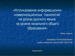 «Использование информационно-коммуникационных технологий на уроках русского я
