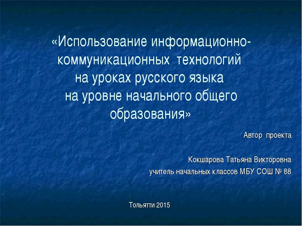 «Использование информационно-коммуникационных технологий на уроках русского я...