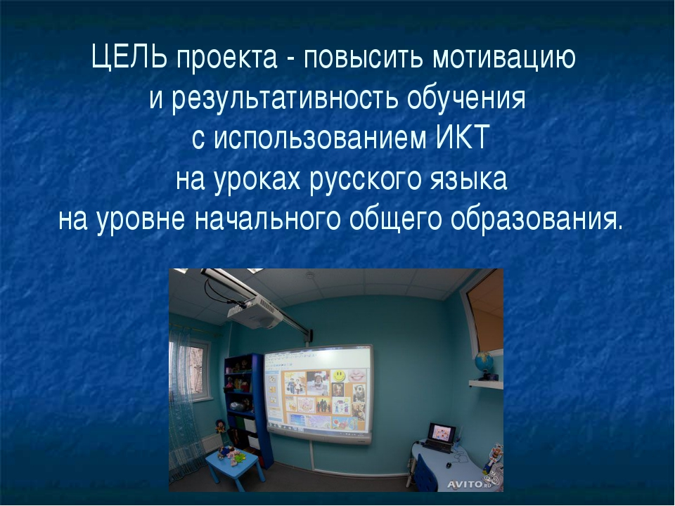 ЦЕЛЬ проекта - повысить мотивацию и результативность обучения с использование...