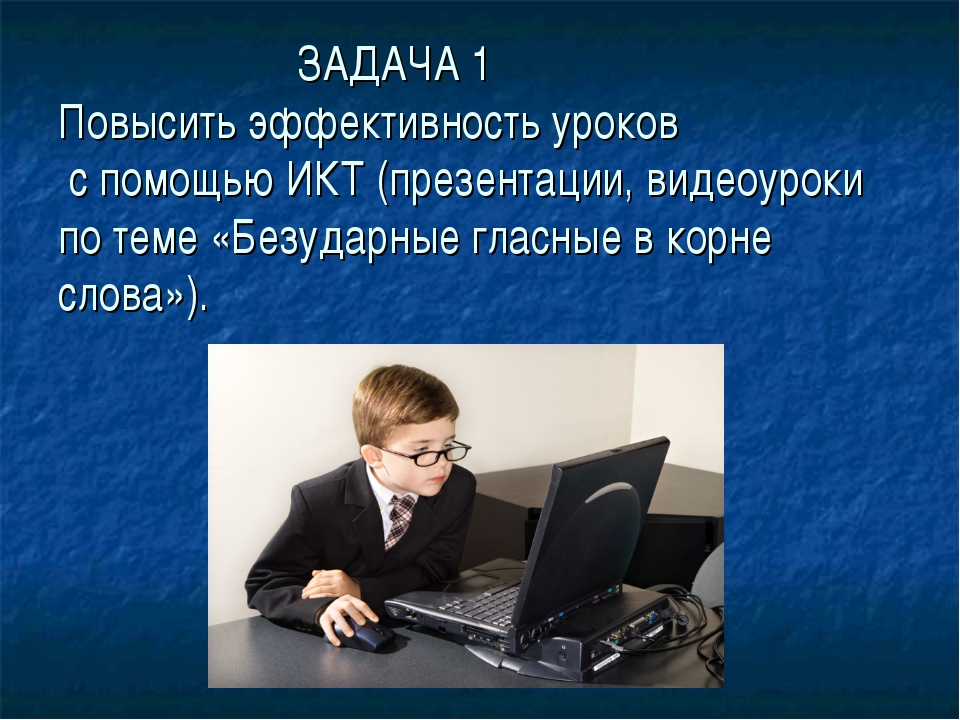 ЗАДАЧА 1 Повысить эффективность уроков с помощью ИКТ (презентации, видеоурок...