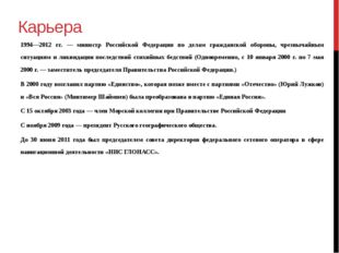 Карьера 1994—2012 гг. — министр Российской Федерации по делам гражданской обо