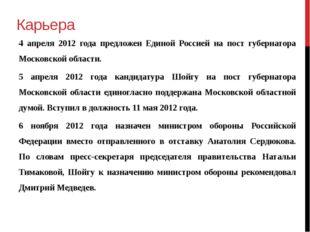 Карьера 4 апреля 2012 года предложен Единой Россией на пост губернатора Моско