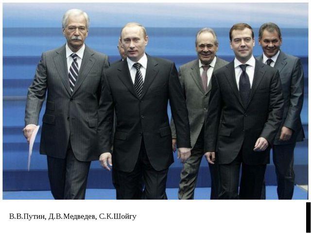 В.В.Путин, Д.В.Медведев, С.К.Шойгу