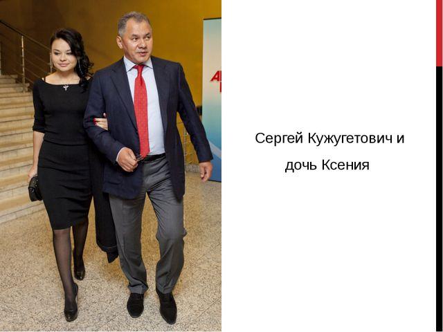 Сергей Кужугетович и дочь Ксения