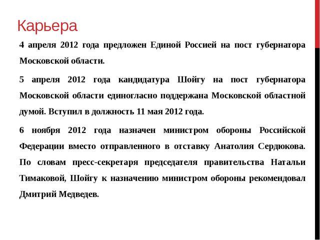 Карьера 4 апреля 2012 года предложен Единой Россией на пост губернатора Моско...