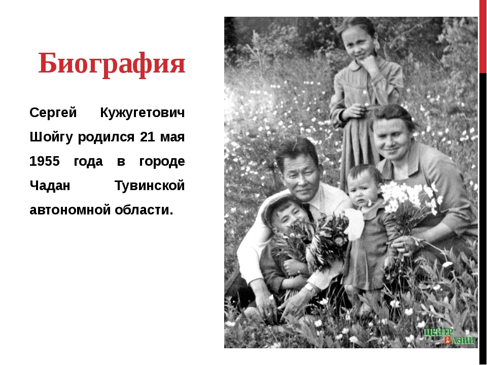 Биография Сергей Кужугетович Шойгу родился 21 мая 1955 года в городе Чадан Ту...