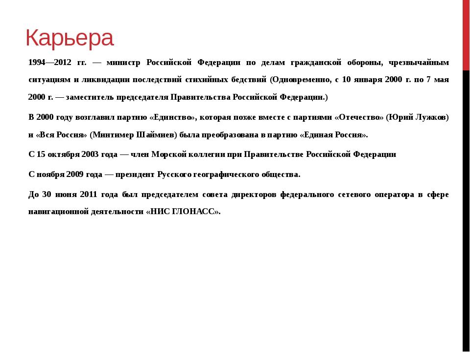 Карьера 1994—2012 гг. — министр Российской Федерации по делам гражданской обо...