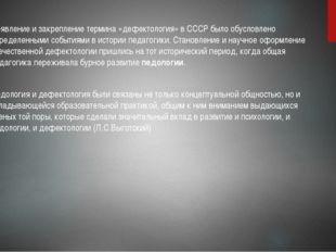 Появление и закрепление термина «дефектология» в СССР было обусловлено опред