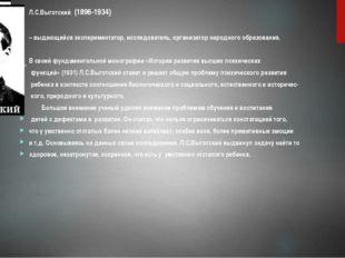 Л.С.Выготский (1896-1934) – выдающийся экспериментатор, исследователь, органи