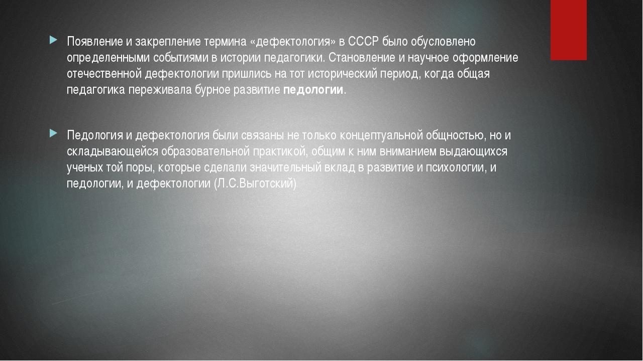 Появление и закрепление термина «дефектология» в СССР было обусловлено опред...