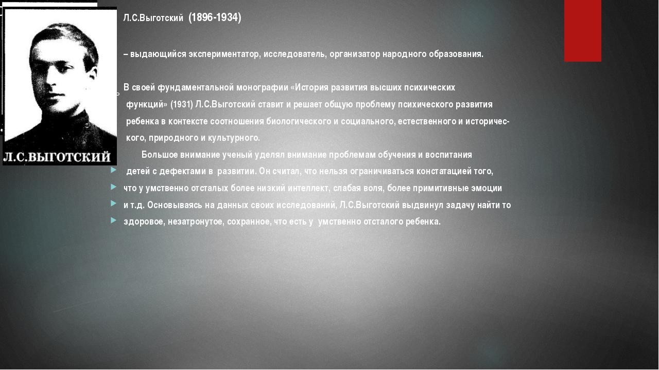 Л.С.Выготский (1896-1934) – выдающийся экспериментатор, исследователь, органи...