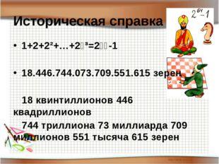 Историческая справка 1+2+2²+…+2⁶³=2⁶⁴-1 18.446.744.073.709.551.615 зерен 18 к