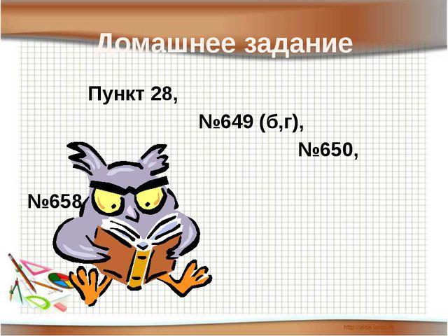 Домашнее задание Пункт 28, №649 (б,г), №650, №658