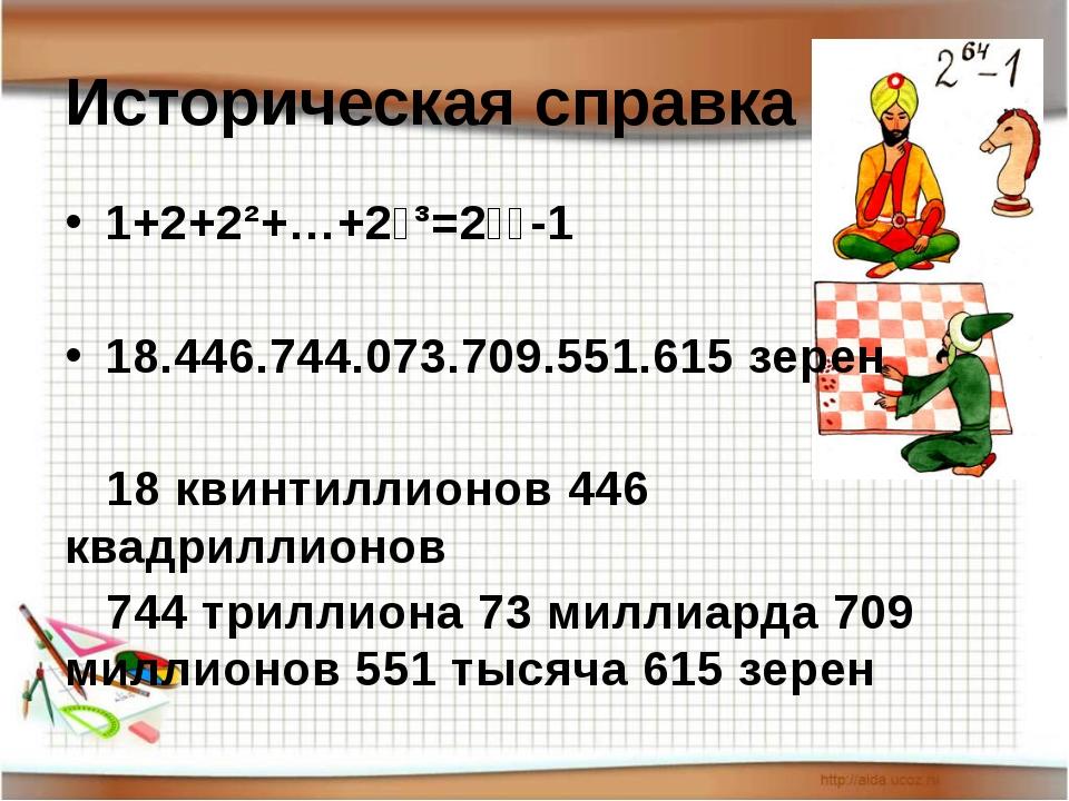 Историческая справка 1+2+2²+…+2⁶³=2⁶⁴-1 18.446.744.073.709.551.615 зерен 18 к...