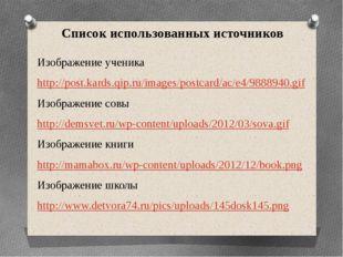 Список использованных источников Изображение ученика http://post.kards.qip.ru