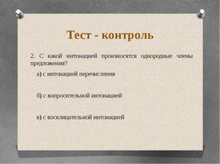 Тест - контроль 2. С какой интонацией произносятся однородные члены предложен