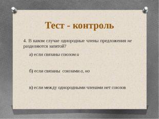Тест - контроль 4. В каком случае однородные члены предложения не разделяются