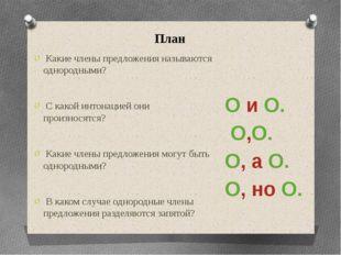План Какие члены предложения называются однородными? С какой интонацией они п