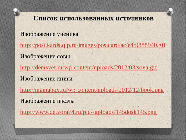 Список использованных источников Изображение ученика http://post.kards.qip.ru...