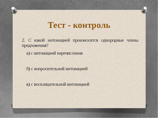 Тест - контроль 2. С какой интонацией произносятся однородные члены предложен...