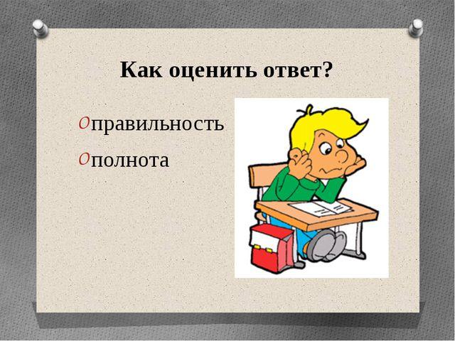 Как оценить ответ? правильность полнота