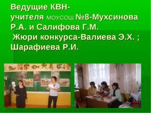Ведущие КВН- учителя МОУСОШ №8-Мухсинова Р.А. и Салифова Г.М. Жюри конкурса-В