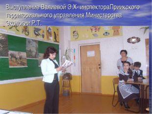 Выступление Валиевой Э.Х- инспектораПриикского территориального управления Ми