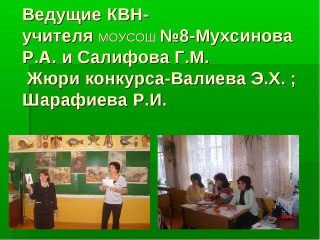 Ведущие КВН- учителя МОУСОШ №8-Мухсинова Р.А. и Салифова Г.М. Жюри конкурса-В...