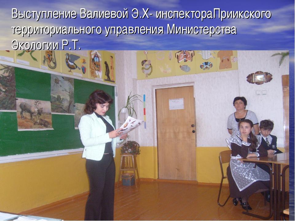 Выступление Валиевой Э.Х- инспектораПриикского территориального управления Ми...
