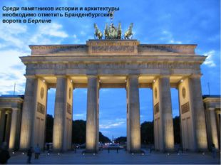Среди памятников истории иархитектуры необходимо отметить Бранденбургские во