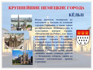 КРУПНЕЙШИЕ НЕМЕЦКИЕ ГОРОДА КЁЛЬН Кёльн является четвёртым по населению и трет