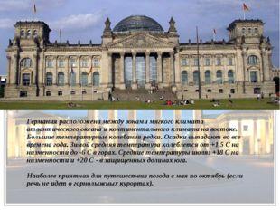 Германия расположена между зонами мягкого климата атлантического океана и кон