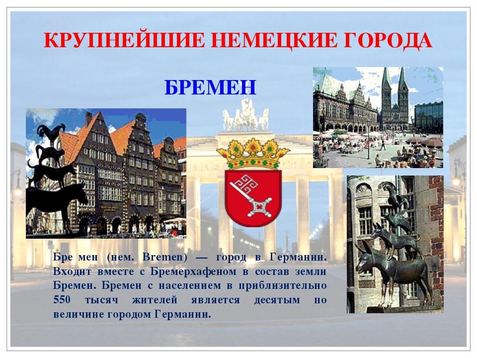 КРУПНЕЙШИЕ НЕМЕЦКИЕ ГОРОДА БРЕМЕН Бре́мен (нем. Bremen) — город в Германии. В...