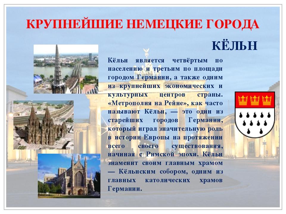 КРУПНЕЙШИЕ НЕМЕЦКИЕ ГОРОДА КЁЛЬН Кёльн является четвёртым по населению и трет...