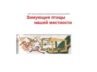 МБОУ «Матакская средняя школа» Дрожжановского муниципального района Зимующие
