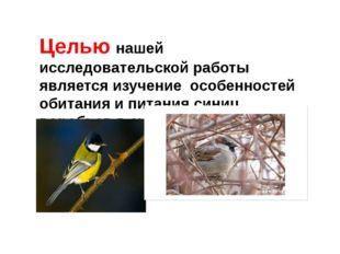 Целью нашей исследовательской работы является изучение особенностей обитания