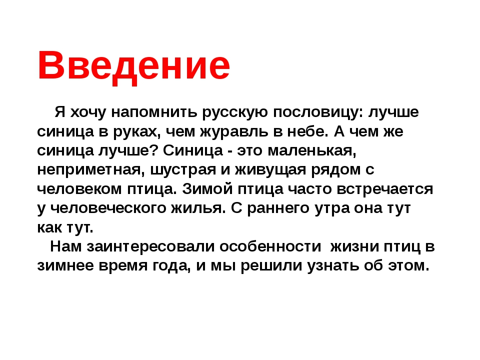 Введение Я хочу напомнить русскую пословицу: лучше синица в руках, чем журавл...