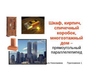 Шкаф, кирпич, спичечный коробок, многоэтажный дом – прямоугольный параллелеп