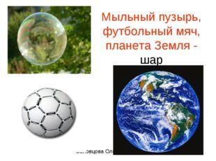 Мыльный пузырь, футбольный мяч, планета Земля - шар Соловцова Ольга Николаевн