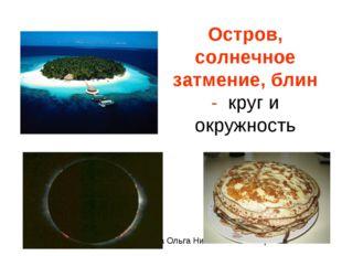 Остров, солнечное затмение, блин - круг и окружность Соловцова Ольга Николаев